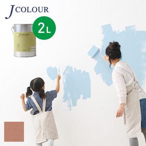 壁紙の上から塗れる人にやさしい水性ペイントJカラー 2L 丁子色(ちょうじいろ) JY-4b