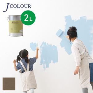 壁紙の上から塗れる人にやさしい水性ペイントJカラー 2L 木枯茶(きからちゃ) JY-4d