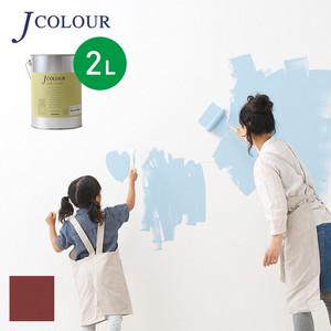 壁紙の上から塗れる人にやさしい水性ペイントJカラー 2L 深緋(ふかひ) JY-5c