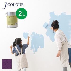 壁紙の上から塗れる人にやさしい水性ペイントJカラー 2L ダリアパープル Vl-1a