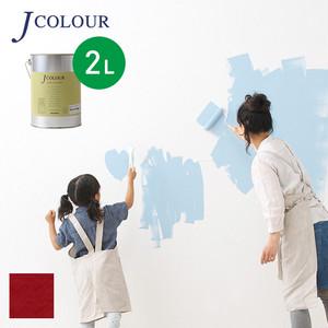 壁紙の上から塗れる人にやさしい水性ペイントJカラー 2L カーディナルレッド Vl-3a