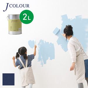 壁紙の上から塗れる人にやさしい水性ペイントJカラー 2L インディゴブルー Vl-4c
