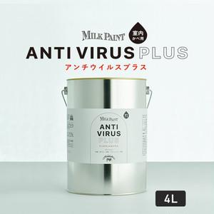壁紙の上に塗れる!抗ウイルス機能付き室内用水性塗料 ミルクペイントアンチウイルスプラス 4L