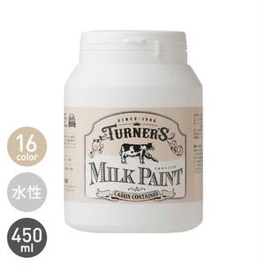森永乳業のミルク原料を使用したクリーミーな質感のミルクペイント 450ml