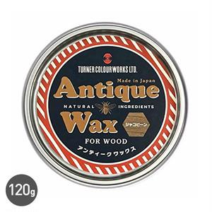国産 天然素材のミツロウを使用した安心・安全なワックス アンティークワックス 120g