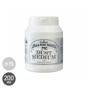 ミルクペイントシリーズ くすんだ仕上がりに ダストメディウム 200ml