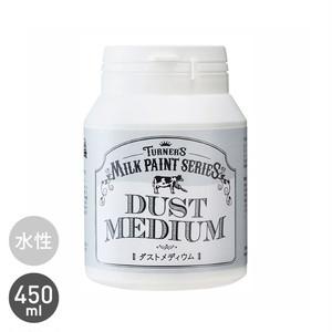ミルクペイントシリーズ くすんだ仕上がりに ダストメディウム 450ml