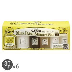 ミルクペイントシリーズ 気軽に試せる メディウムセット 各30ml×6種類