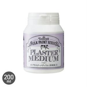 ミルクペイントシリーズ 漆喰風仕上げに プラスターメディウム 200ml