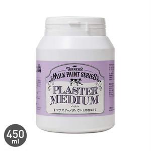 ミルクペイントシリーズ 漆喰風仕上げに プラスターメディウム 450ml