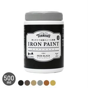 塗るだけで金属のような質感 アイアンペイント 500ml