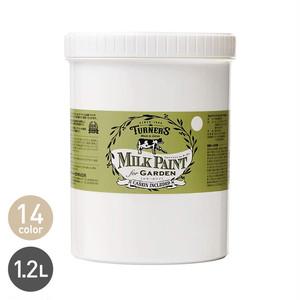 ミルク原料を使用した屋外向けの水性塗料 ミルクペイントforガーデン 1.2L