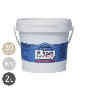 壁用水性ペンキ ミルクペイント for WALL 2L