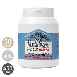壁用水性ペンキ ミルクペイント for WALL 450ml