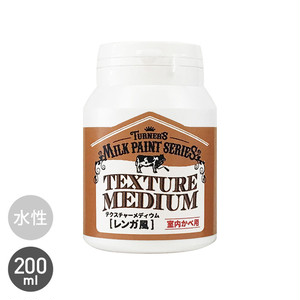 テクスチャーメディウム レンガ風 ミルクペイント for WALL 200ml