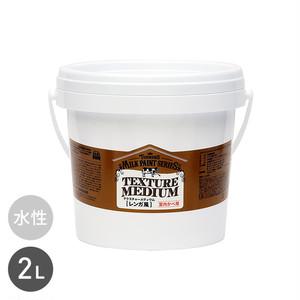 テクスチャーメディウム レンガ風 ミルクペイント for WALL 2L
