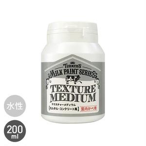 テクスチャーメディウム モルタル・コンクリート風 ミルクペイント for WALL 200ml
