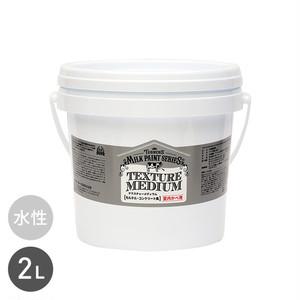 テクスチャーメディウム モルタル・コンクリート風 ミルクペイント for WALL 2L