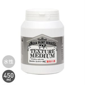テクスチャーメディウム モルタル・コンクリート風 ミルクペイント for WALL 450ml