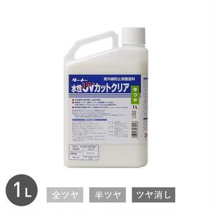 紫外線カットして耐久性を上げる 水性UVカットクリア 1L