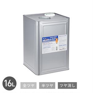 紫外線カットして耐久性を上げる 水性UVカットクリア 16L