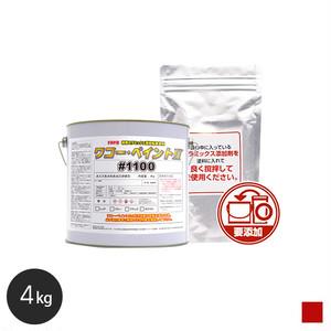 亜酸化銅使用 溶出抑制加水分解型 セラミック別封タイプ WAKO 船底塗料 ワコーペイント2 容量4kg レッド