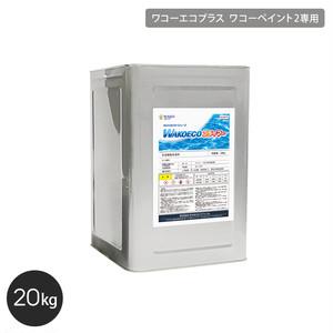 ワコーエコプラス ワコーペイント2専用 WAKOECO プライマー 容量20kg シルバー