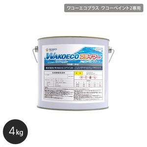 ワコーエコプラス ワコーペイント2専用 WAKOECO プライマー 容量4kg シルバー