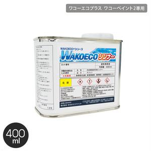 ワコーエコプラス ワコーペイント2専用 WAKOECO シンナー 400ml