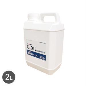 シオン 国産 自然塗料 U-OIL専用クリーナー 2L