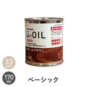 シオン 国産 自然塗料 U-OIL ハード ベーシックカラー 170ml