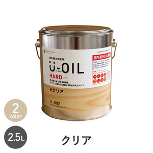 シオン 国産 自然塗料 U-OIL ハード クリア 2.5L