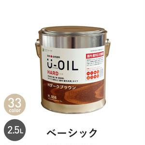 シオン 国産 自然塗料 U-OIL ハード ベーシックカラー 2.5L