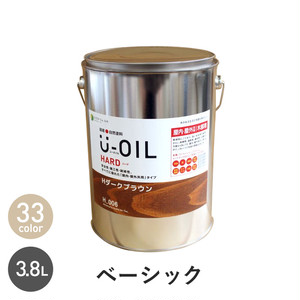 シオン 国産 自然塗料 U-OIL ハード ベーシックカラー 3.8L