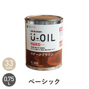 シオン 国産 自然塗料 U-OIL ハード ベーシックカラー 0.75L