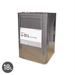 シオン 国産 自然塗料 U-OIL専用うすめ液 18L