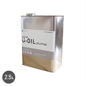 シオン 国産 自然塗料 U-OIL専用うすめ液 2.5L