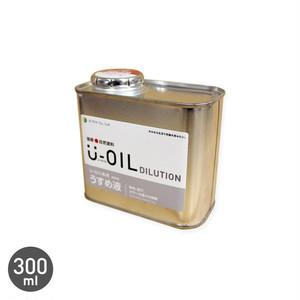 シオン 国産 自然塗料 U-OIL専用うすめ液 300ml