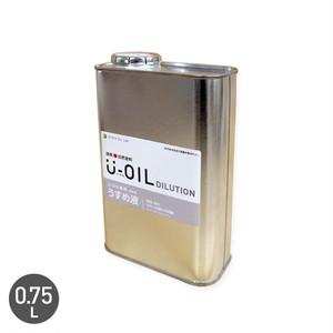 シオン 国産 自然塗料 U-OIL専用うすめ液 0.75L