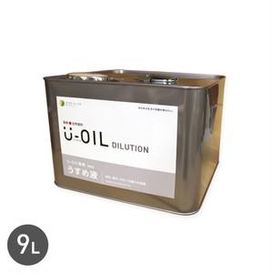 シオン 国産 自然塗料 U-OIL専用うすめ液 9L