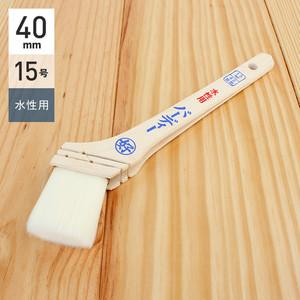 水性塗料用刷毛 バーディー 15号40mm