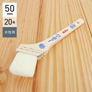 水性塗料用刷毛 バーディー 20号50mm