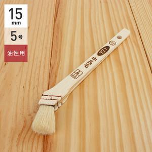 油性塗料用刷毛 中長毛スリーセブン(777) 5号15mm