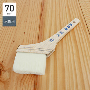 水性塗料用刷毛 エンジョイペインティング水性 70mm