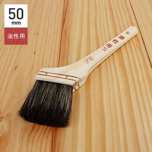 油性塗料用刷毛 エンジョイペインティング油性 50mm