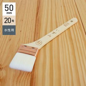 水性塗料用刷毛 水性用胴巻刷毛 いずみ 20号50mm