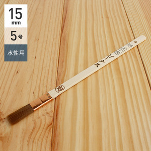 水性塗料用刷毛 メジ用 ビーナス 5号15mm