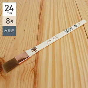 水性塗料用刷毛 メジ用 ビーナス 8号25mm