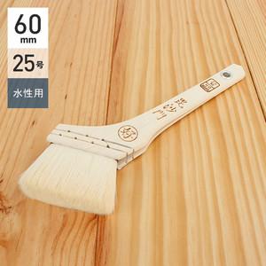 水性塗料用刷毛 毘沙門 25号60mm