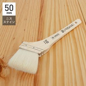 ニス・ステイン用刷毛 特別最上級 ニス・ステイン刷毛 50mm